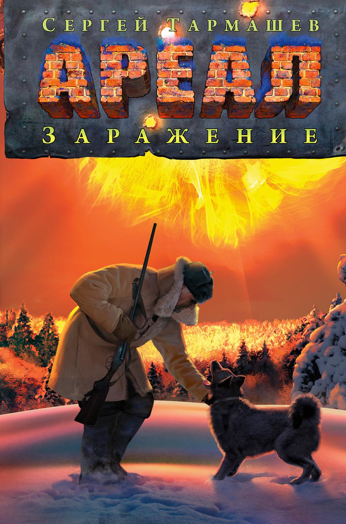 Тармашев ареал 1 скачать fb2