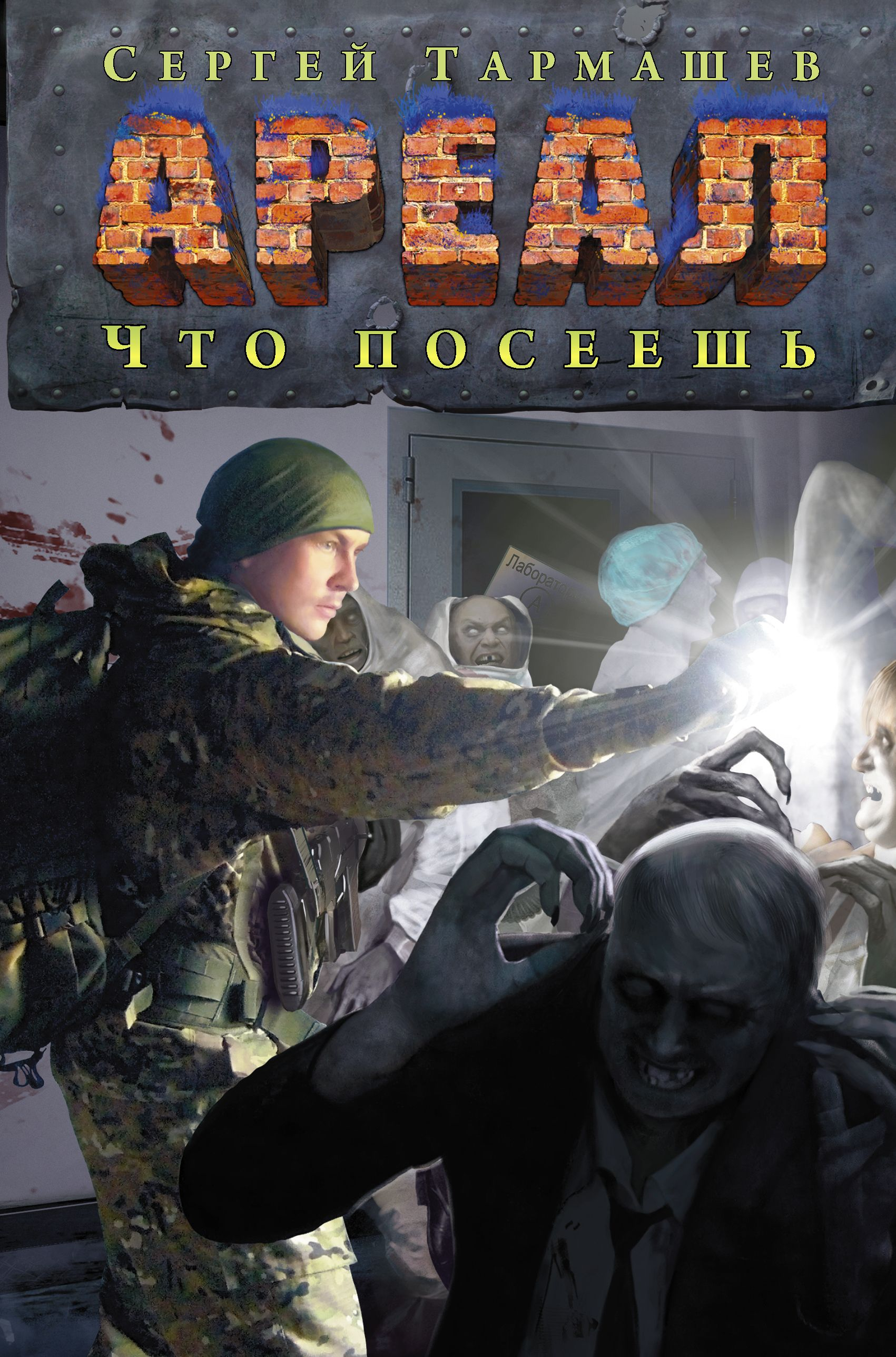 Тармашев сергей ареал скачать все книги